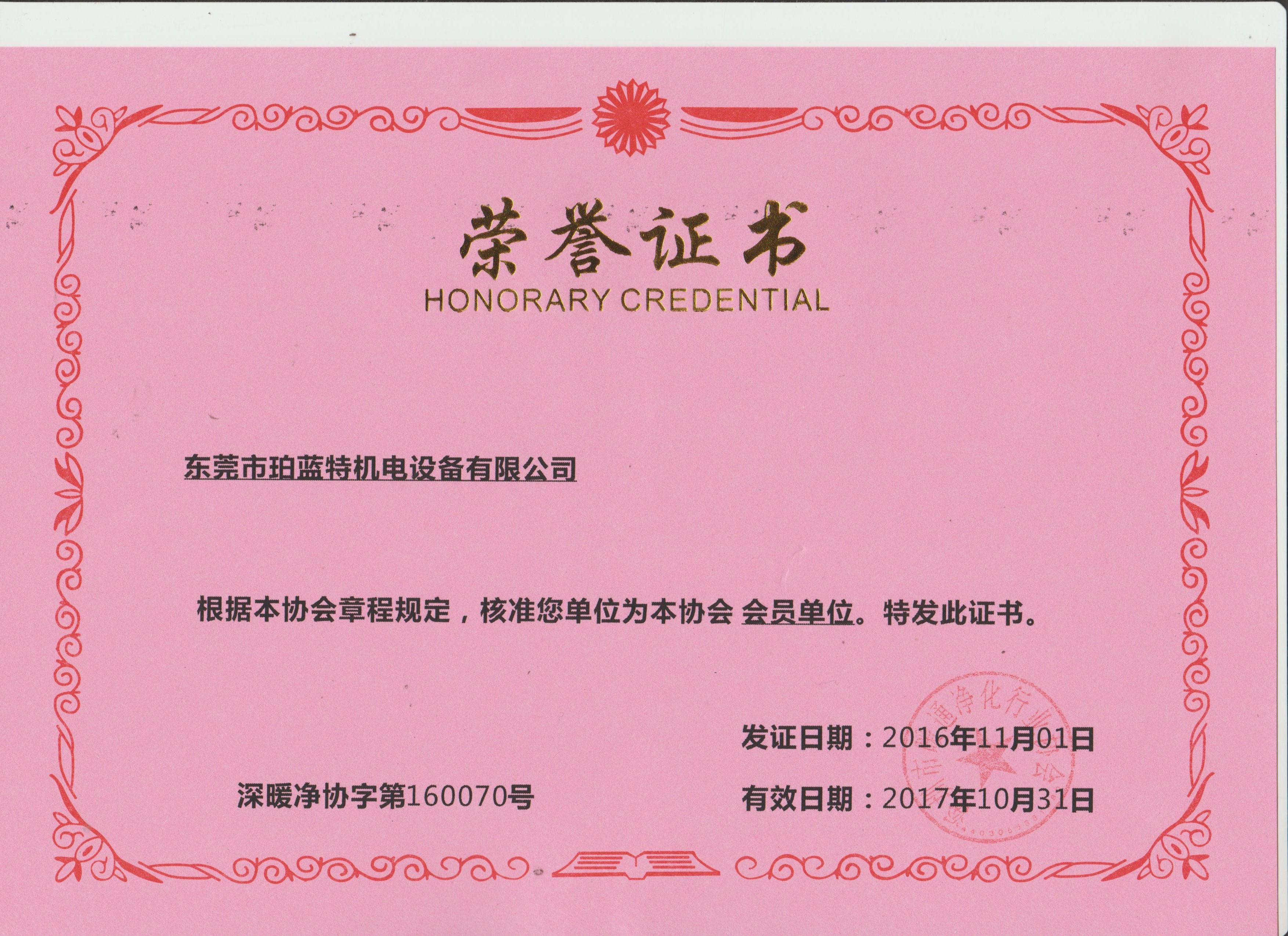 深圳暖通净化协会员证书