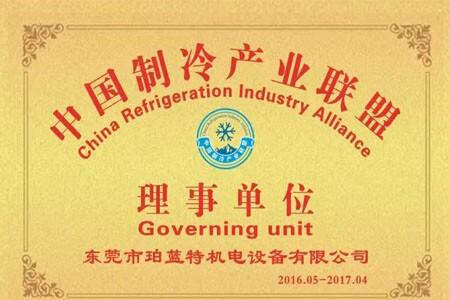 中国制冷产业联盟理事单位