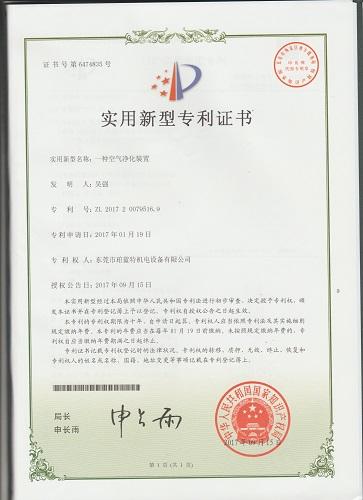 一种空气净化装置专利证书