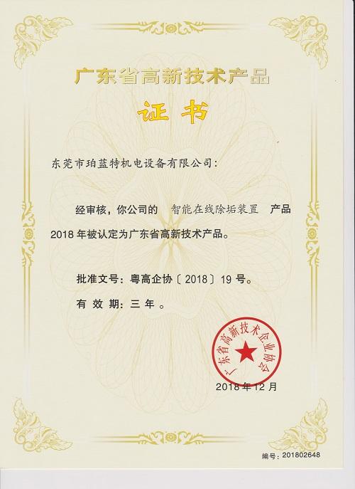 智能在线除垢装置广东高新技术产品证书