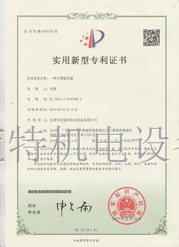 一种计费温控器专利证书