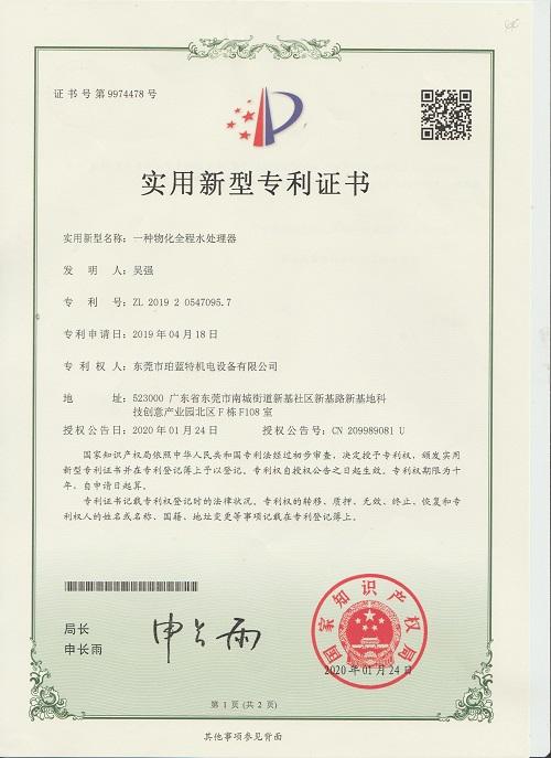 一种物化全程水处理器专利证书