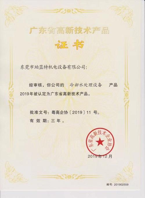 冷却水处理设备广东省高新技术产品