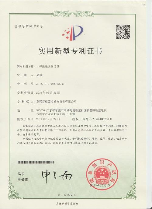 一种温湿度变送器实用新型专利证书