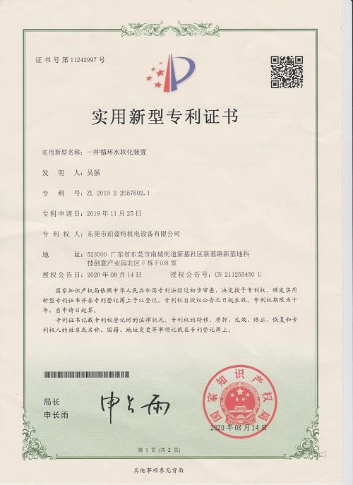 一种循环水软化装置专利证书