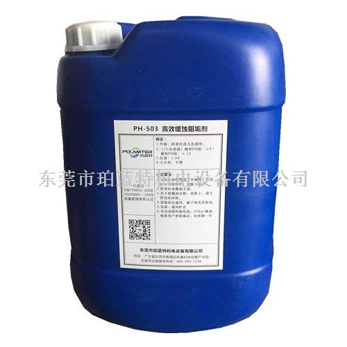 珀蓝特PH-502金属管道预膜剂