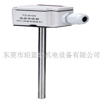 珀蓝特TS-9104温度传感器