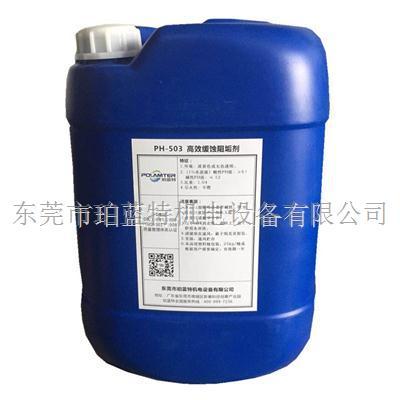 PH-503  高效缓蚀阻垢剂
