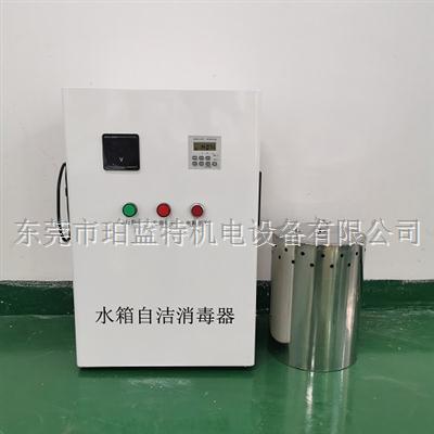 珀蓝特水箱自洁消毒器(内置型)